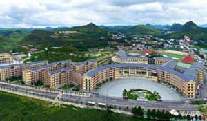 关岭民族职业技术学校