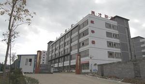 绥阳县高级职业技术学校