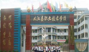 从江职业技术学校