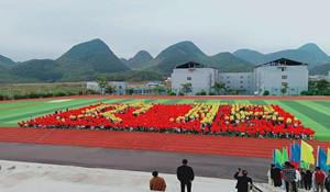 贞丰县职业技术学校