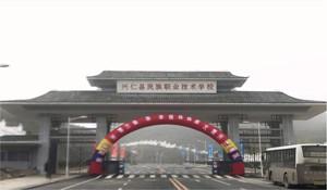 兴仁民族职业技术学校