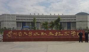 六盘水宏业职业技术学校