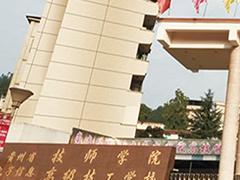 贵州省电子信息技师学院招生计划