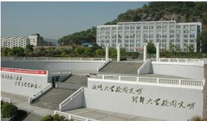 万州三峡服装艺术学校