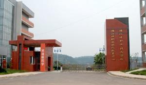 雁江区丹山职业技术学校