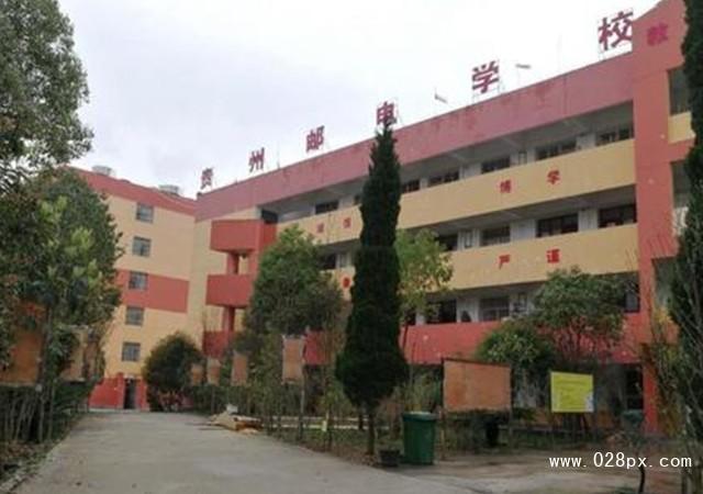 贵州省邮电学校地址