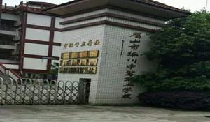 眉山华川中等职业学校
