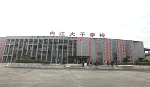 内江大千职业技术学校