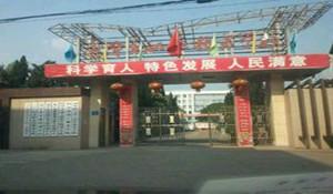 遂宁职业技术学校