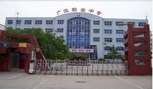 广汉职业中专学校