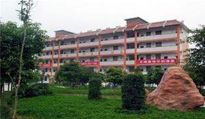 盐亭县职业技术学校