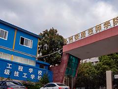 贵州铁路技师学院收费情况