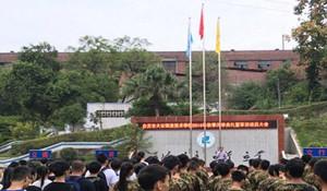 自贡大安职业技术学校