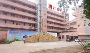 自贡旭江职业技术学校