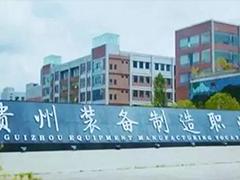 贵州装备制造职业学院地址