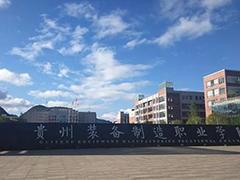 贵州装备制造职业学院招生计划