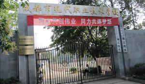 成都现代职业技术学校