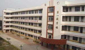 新都卫生职业学校