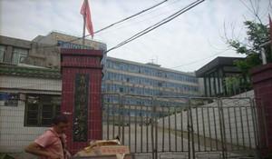 贵州机电学校