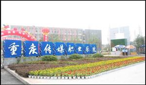 重庆传媒职业学院