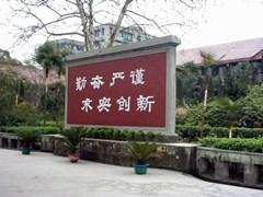 岳池县职业技术学校地址