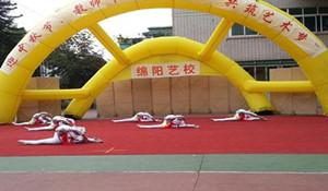 绵阳艺术学校