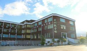 贵阳市中华职业学校