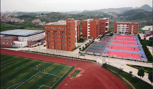 清镇中等职业技术学校