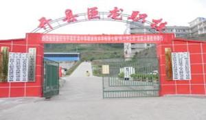 开县巨龙中等职业技术学校