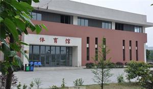 邛崃职业高级中学