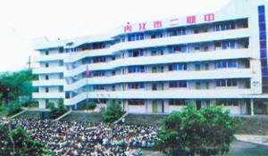 内江市第二职业中学