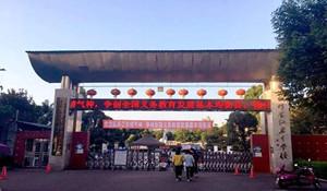 江安县第一职业中学