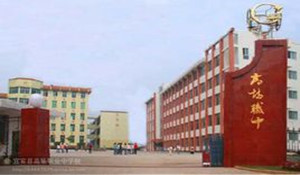 宜宾县高场职业中学校