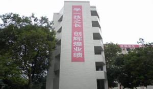 武胜万善职业中学校