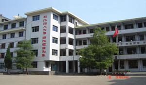 万源职业高级中学