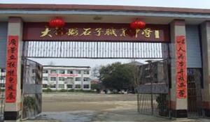 大竹县石子职业中学