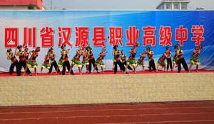 汉源县职业高级中学