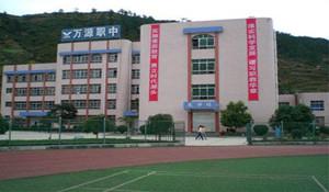 万源第二职业高级中学