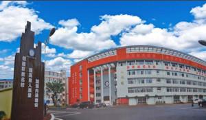 邻水县职业中学