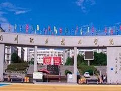 四川职业技术学院招生计划