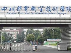 四川邮电职业技术学院有哪些专业