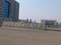 四川信息职业技术学院招生计划
