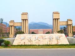 四川天一学院招生计划