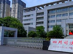 四川司法警官职业学院地址