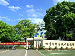 四川省质量技术监督学校招生分数线