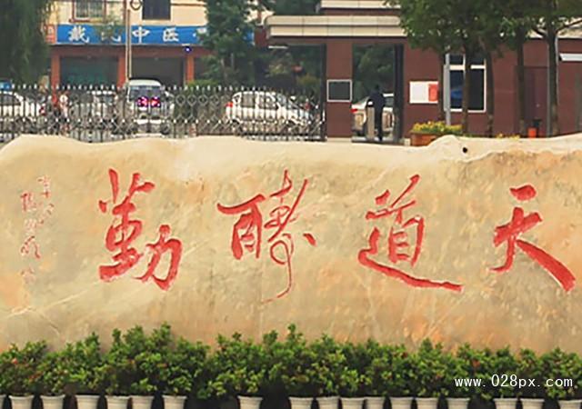 四川省商务学校报名条件