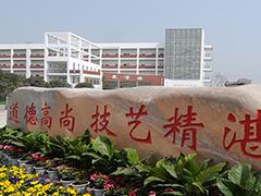 四川省商务学校地址