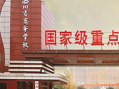 四川省商务学校招生计划