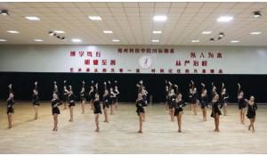 郑州科技学院国标舞系拉丁舞专业学校国标舞培训