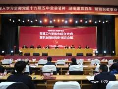 中国职教委员会成立大会暨职业院校党委书记论坛在山东济南召开